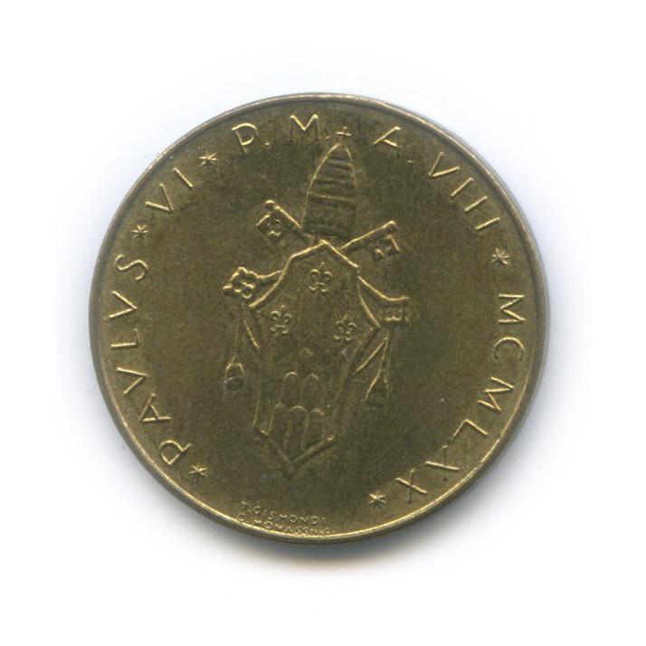 20 лир 1970 года (Ватикан)