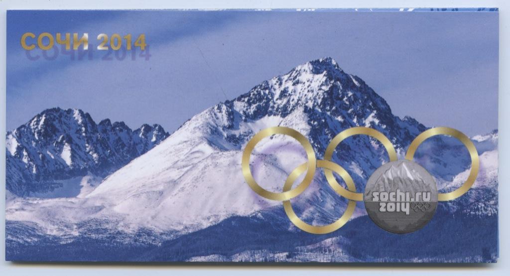 Набор монет 25 рублей ибанкнота - Олимпиада вСочи (Россия)