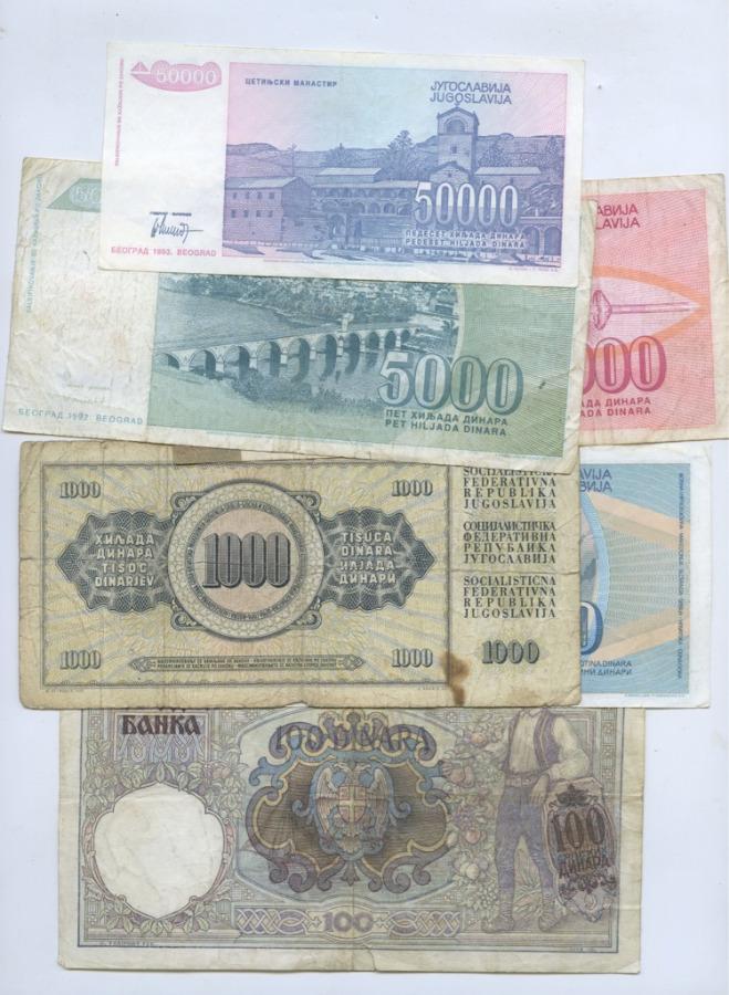 Набор банкнот (Югославия, Сербия)