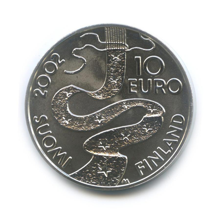 10 евро - 200 лет содня рождения Элиаса Лённрота 2002 года (Финляндия)