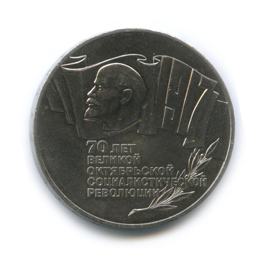 5 рублей — 70 лет Советской власти «шайба» 1987 года (СССР)