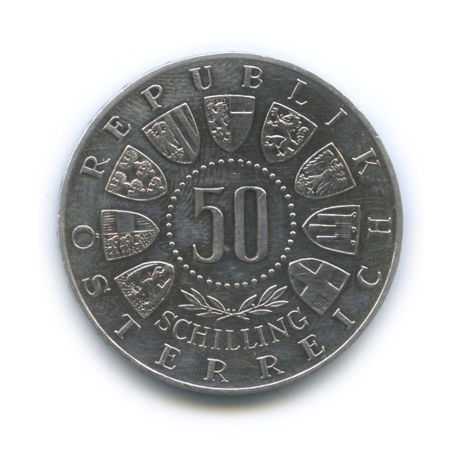 50 шиллингов — Зимние Олимпийские игры вИнсбруке 1964 года (Австрия)