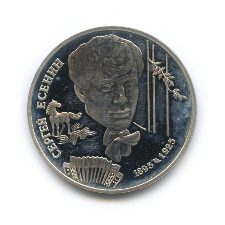 2 рубля — 100 лет содня рождения Сергея Александровича Есенина 1995 года (Россия)