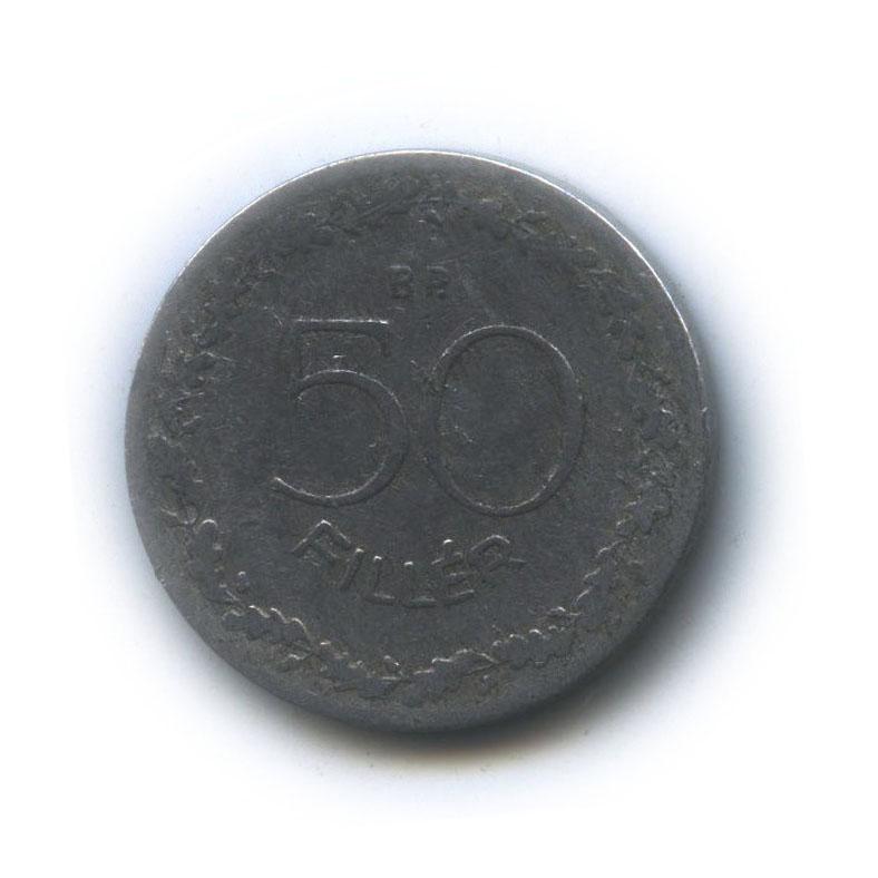 50 филлеров 1948 года (Венгрия)