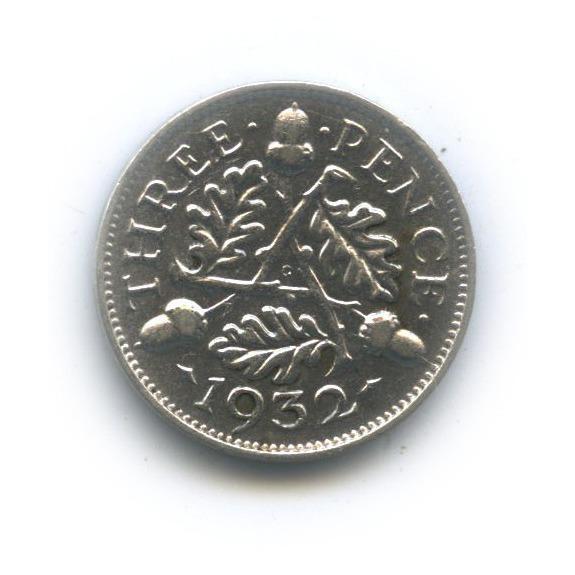 3 пенса 1932 года (Великобритания)