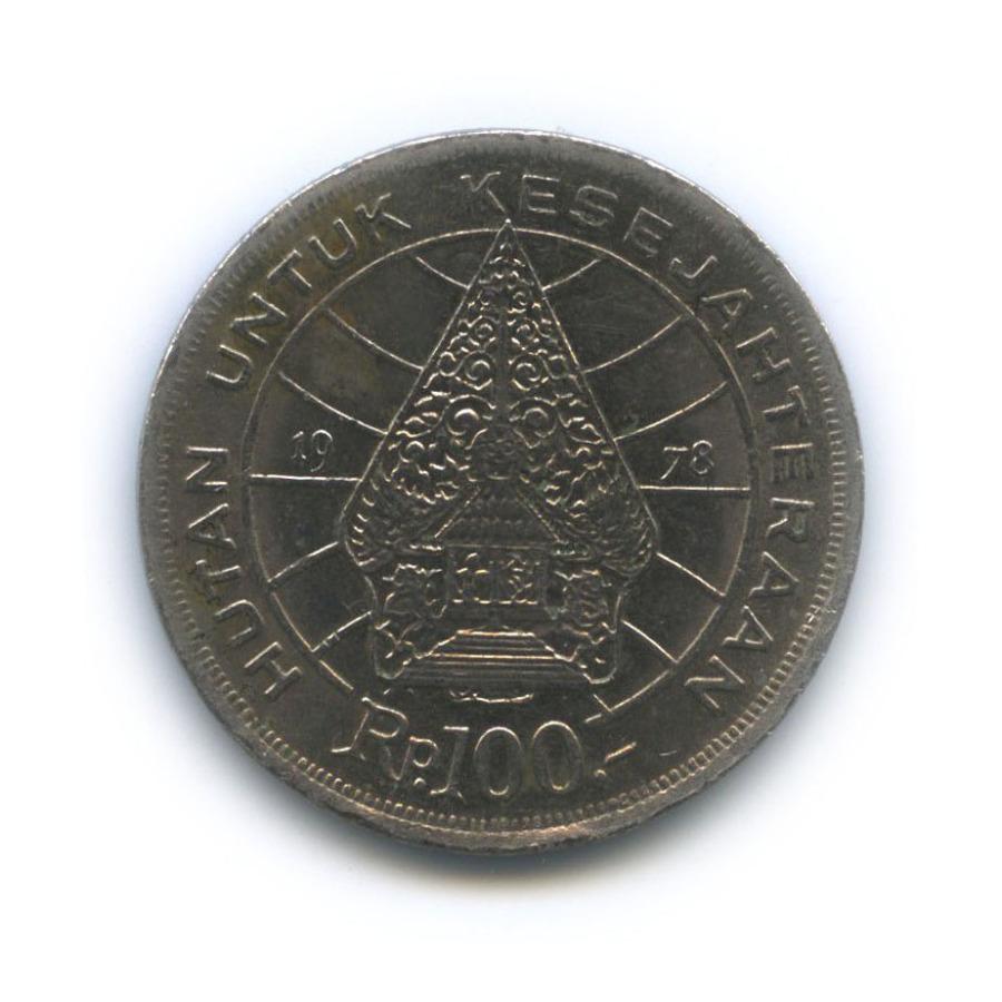 100 рупий 1978 года (Индонезия)