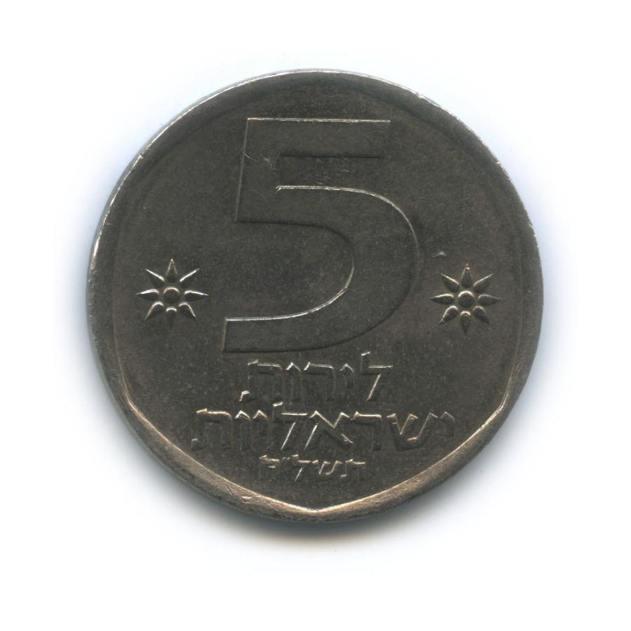 5 лир 1978 года (Израиль)