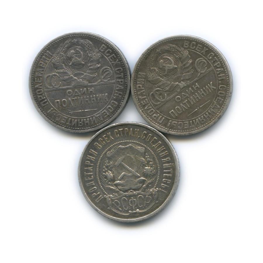 Набор монет 50 копеек ПЛ (СССР)
