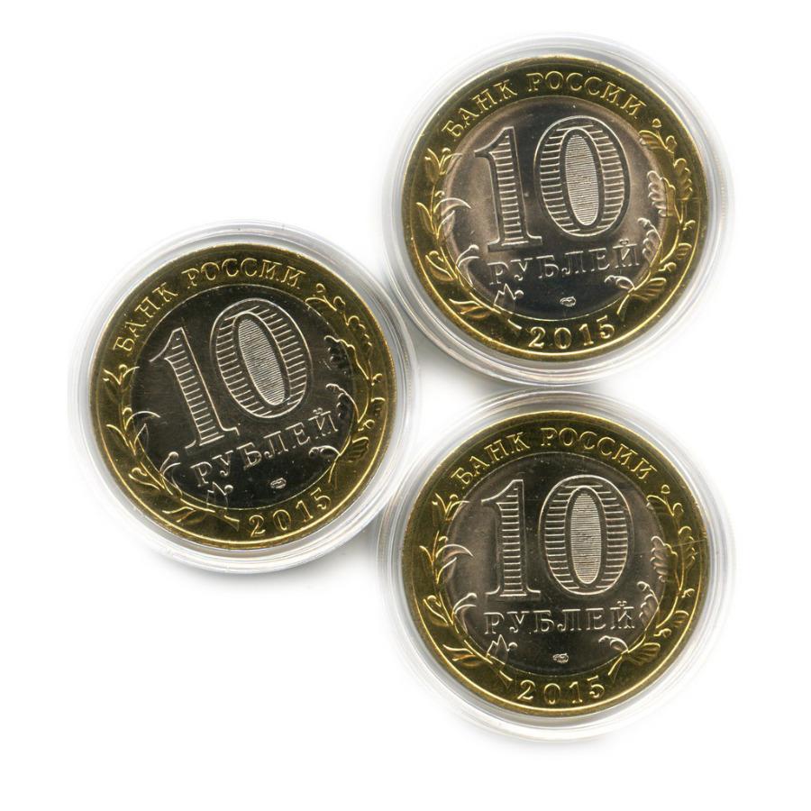 Набор монет 10 рублей - 70 лет победы вВеликой Отечественной войне (1941-1945) 2015 года (Россия)