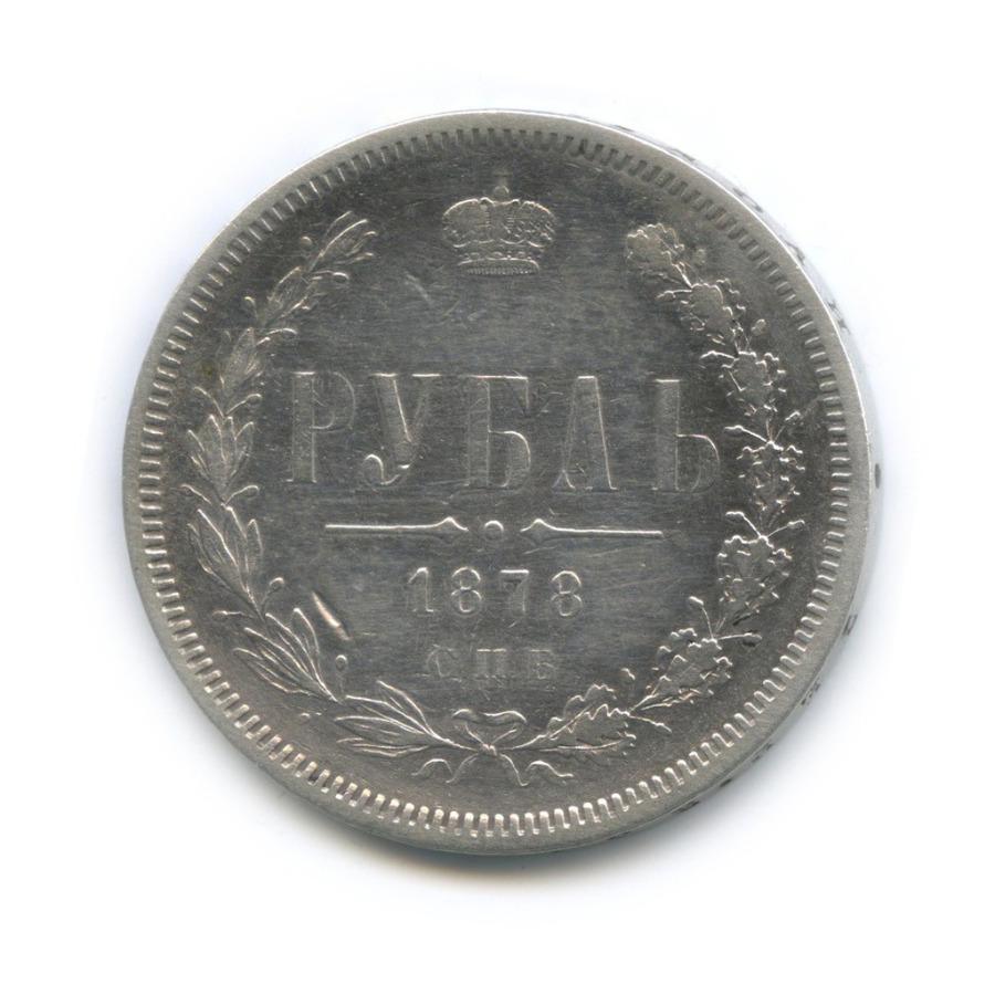 1 рубль 1878 года СПБ НФ (Российская Империя)