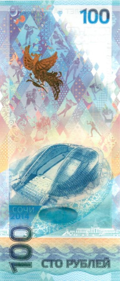 100 рублей - Олимпийские игры вСочи-2014 (серия аа) 2014 года (Россия)