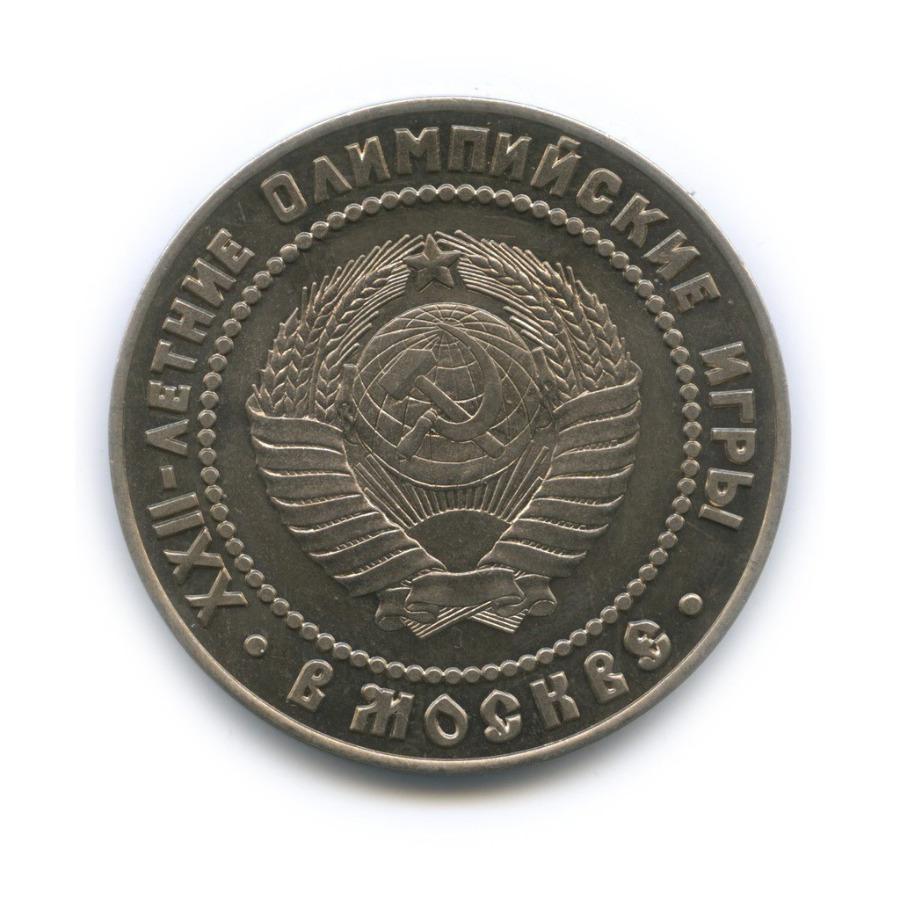 Жетон «10 рублей 1980 - XXII Летние Олимпийские игры, Москва-80»