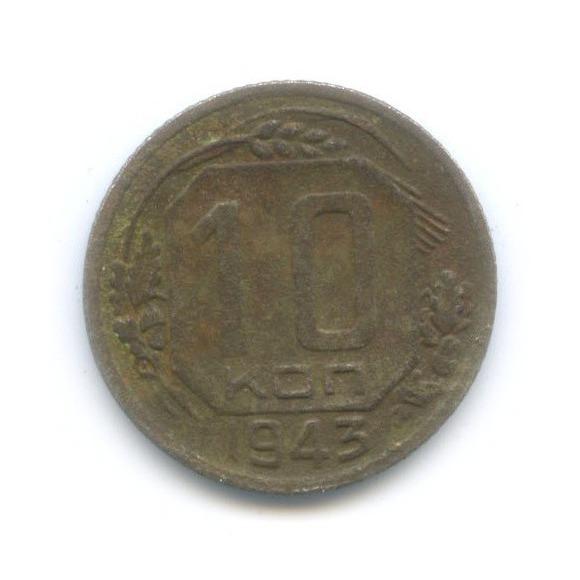 10 копеек 1943 года (СССР)