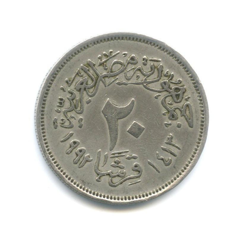 20 пиастров 1992 года (Египет)