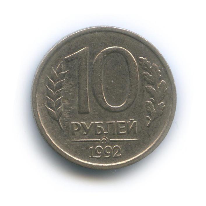 10 рублей 1992 года ММД (Россия)