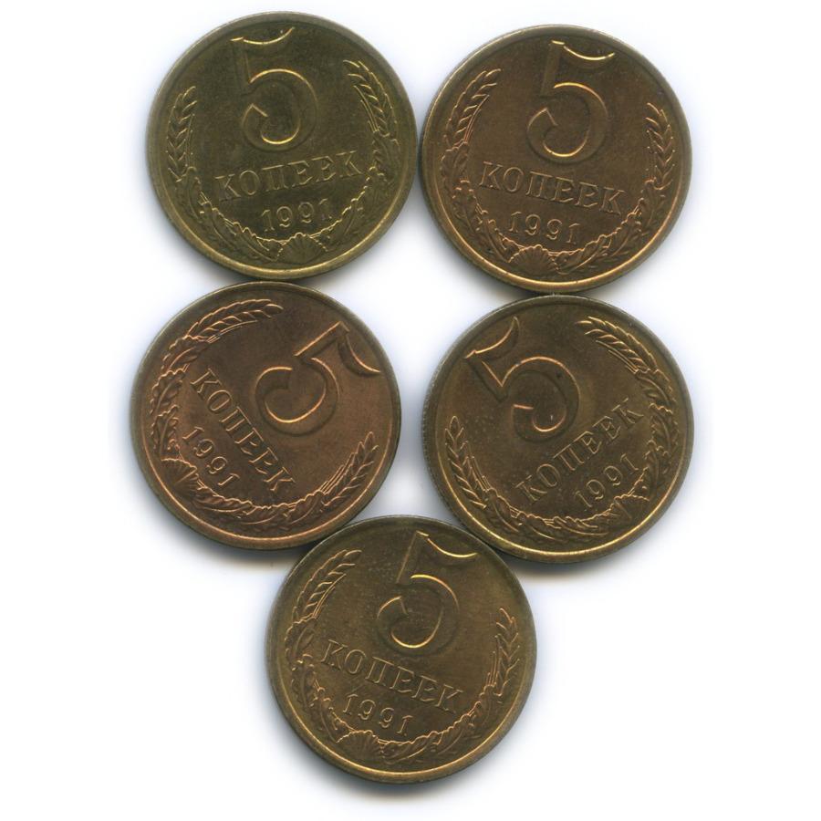 Набор монет 5 копеек (остался штемпельный блеск) 1991 года Л (СССР)