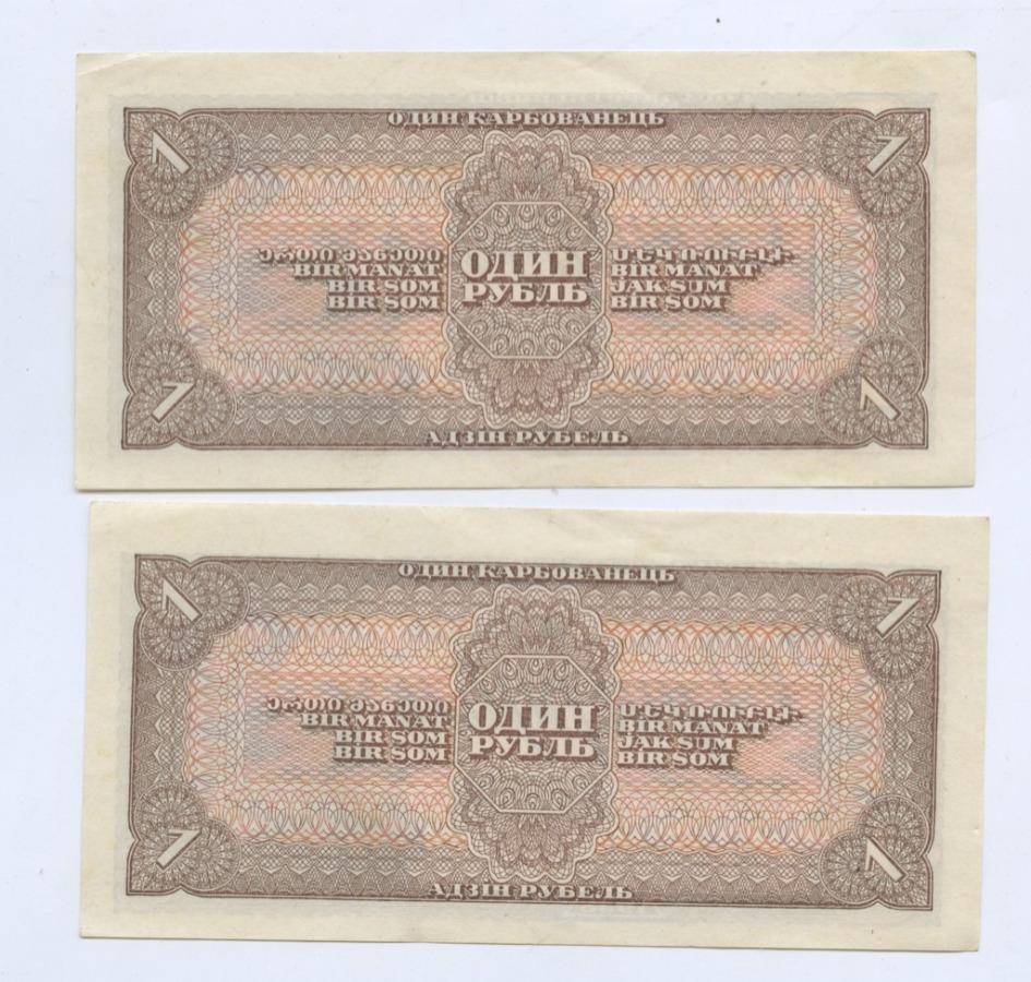 Набор банкнот 1 рубль (без обращения, номера подряд) 1938 года (СССР)