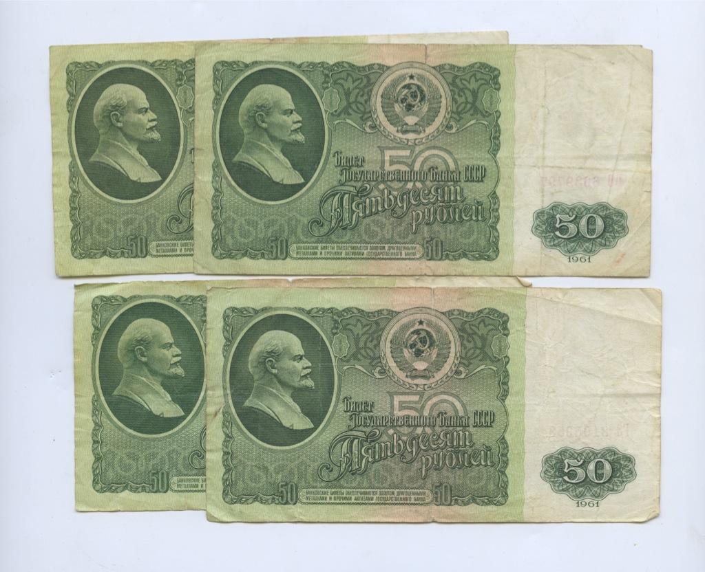 Набор банкнот 50 рублей (красивые номера) 1961 года (СССР)