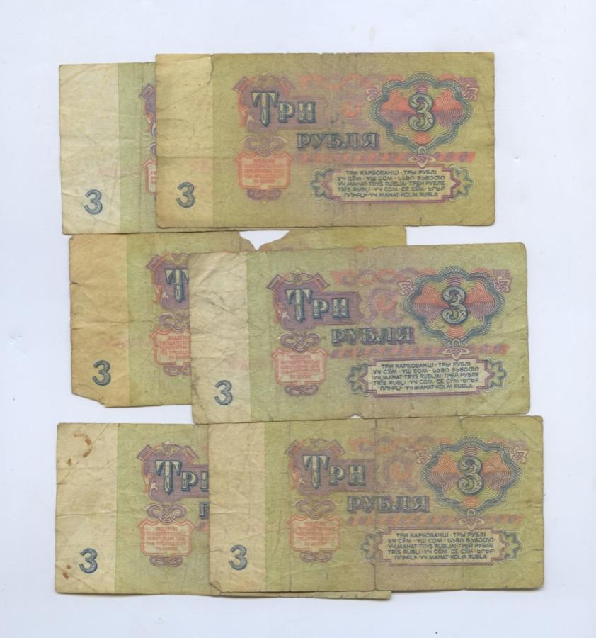 Набор банкнот 3 рубля (красивые номера) 1961 года (СССР)