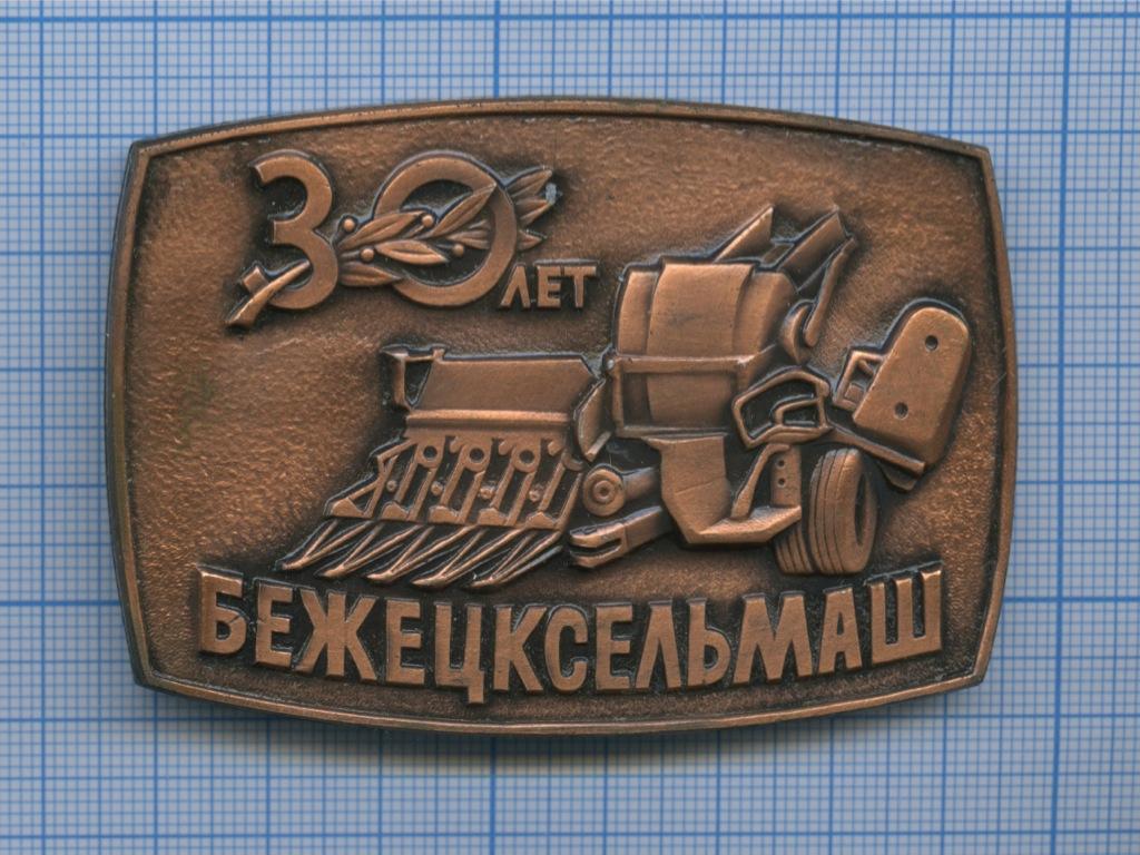 Медаль настольная «30 лет заводу Бежецксельмаш» (сфутляром)» 1973 года (СССР)