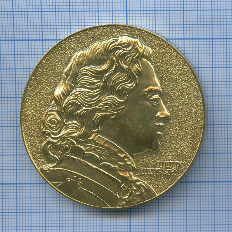 Медаль настольная «Петр Первый» / «Петергоф-Петродворец» (СССР)