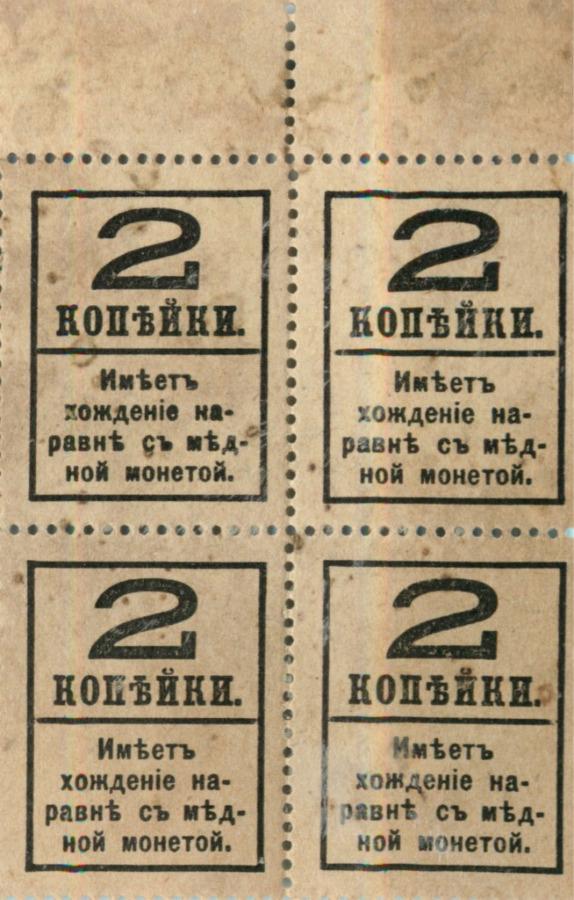 Марки-деньги 2 копейки - Александр II (квартблок) (Российская Империя)