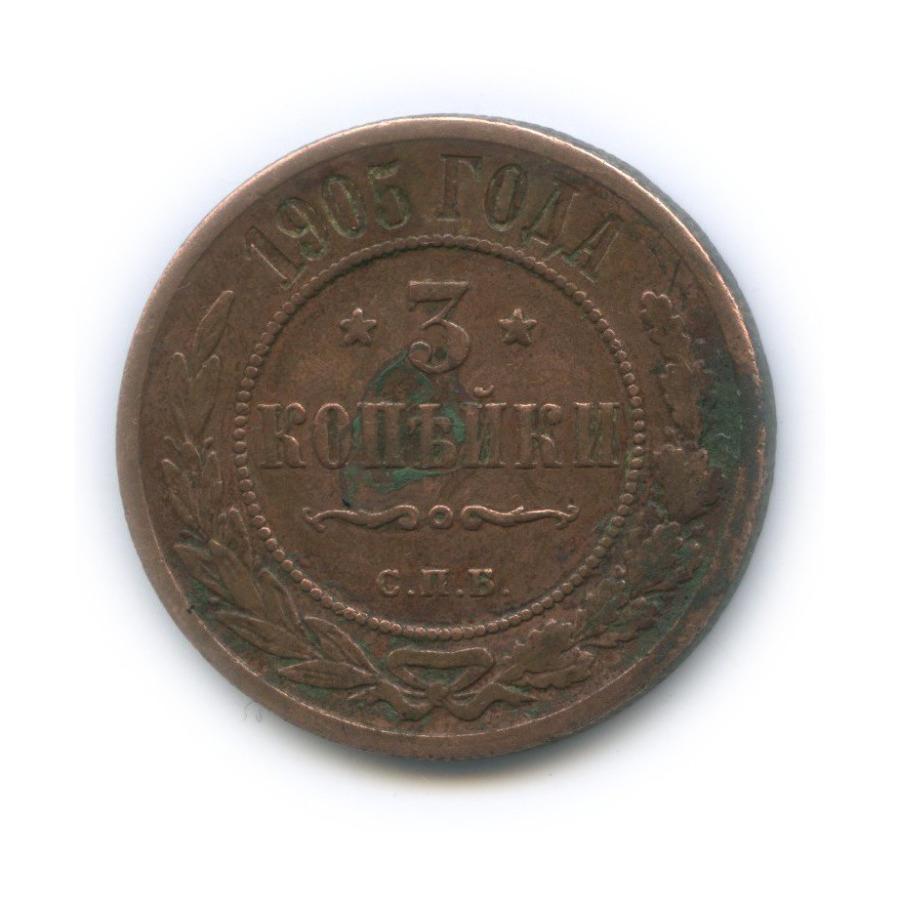 3 копейки 1905 года СПБ (Российская Империя)