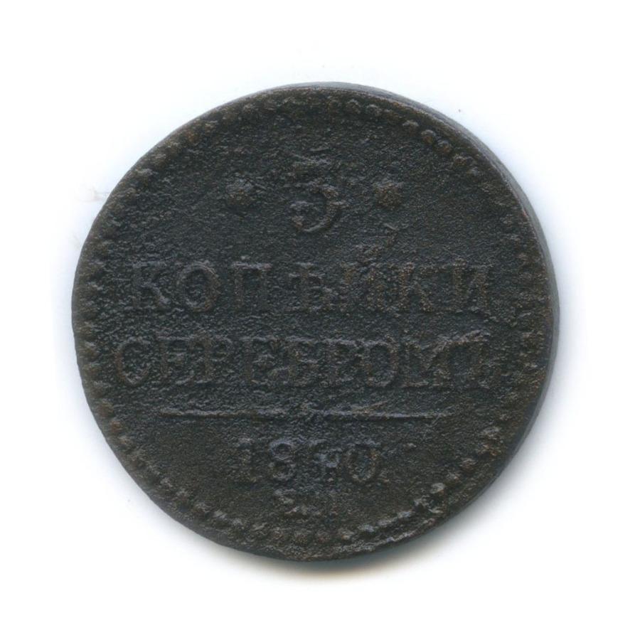 3 копейки серебром 1840 года ЕМ (Российская Империя)