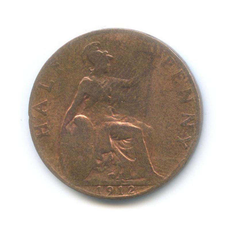 ½ пенни 1912 года (Великобритания)