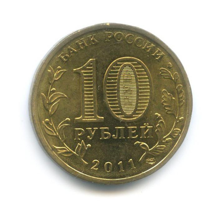 10 рублей — Города воинской славы - Малгобек (цветная эмаль) 2011 года (Россия)