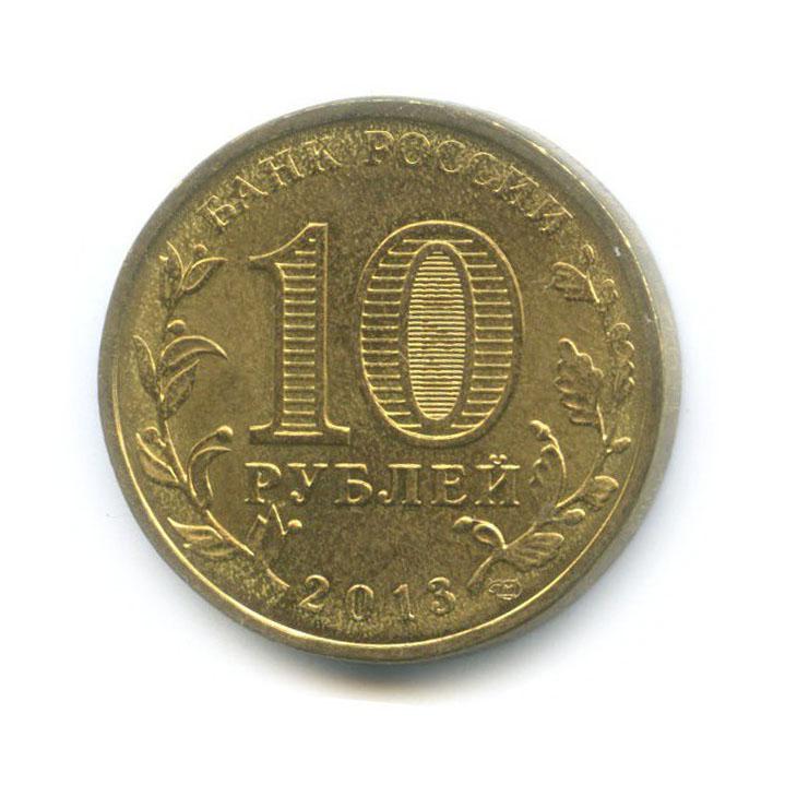 10 рублей — Города воинской славы - Архангельск (цветная эмаль) 2013 года (Россия)