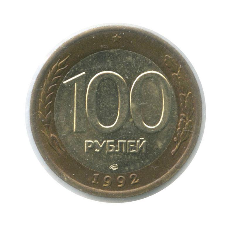 100 рублей (вхолдере) 1992 года ЛМД (Россия)
