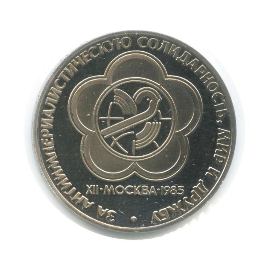 1 рубль — 12 Международный фестиваль молодежи истудентов вМоскве (новодел, вхолдере) 1985 года (СССР)