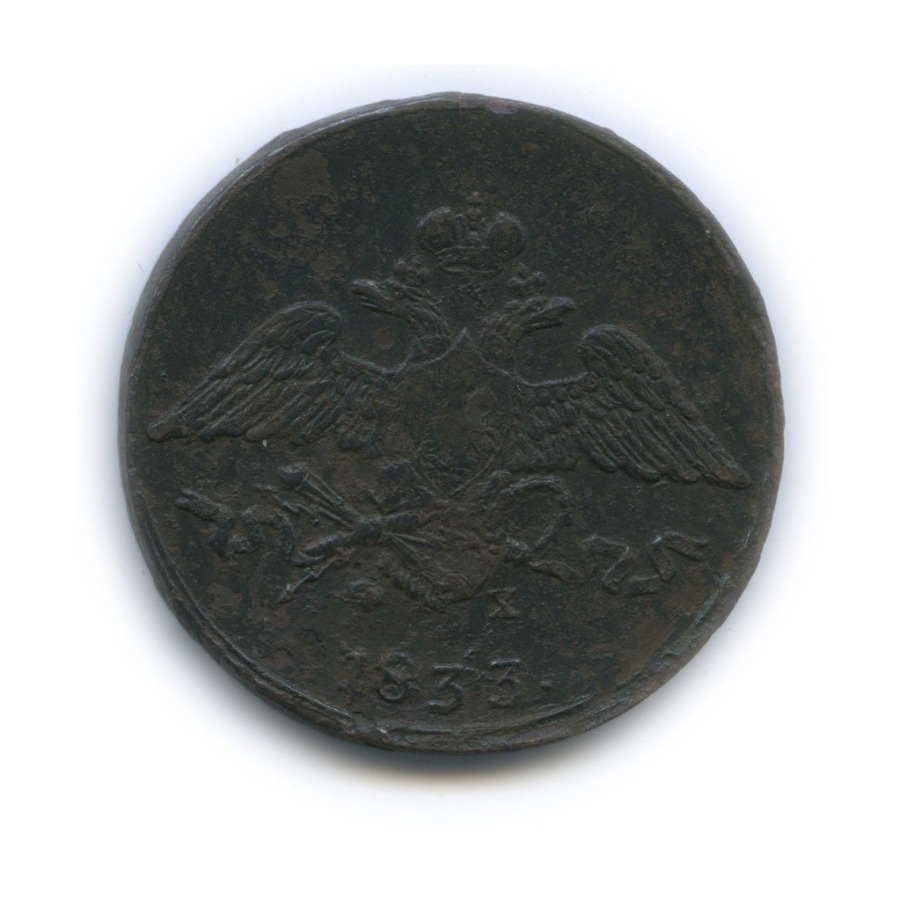 5 копеек 1833 года ЕМ ФХ (Российская Империя)