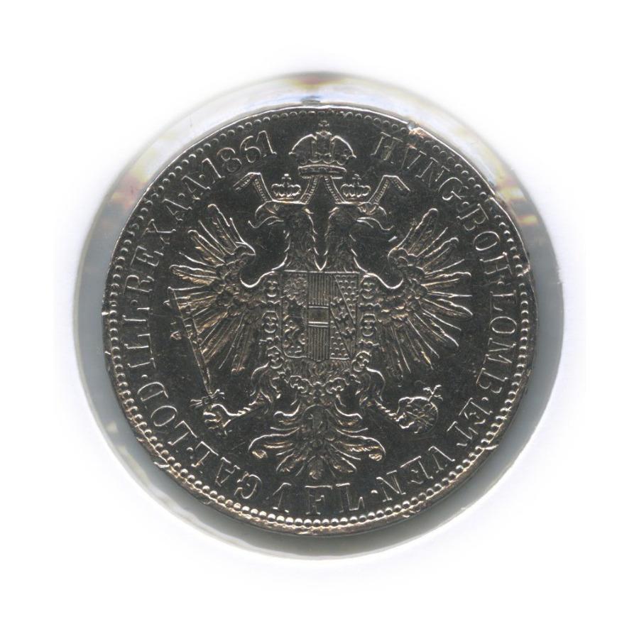 1 флорин - Франц Иосиф I (вхолдере) 1861 года (Австрия)