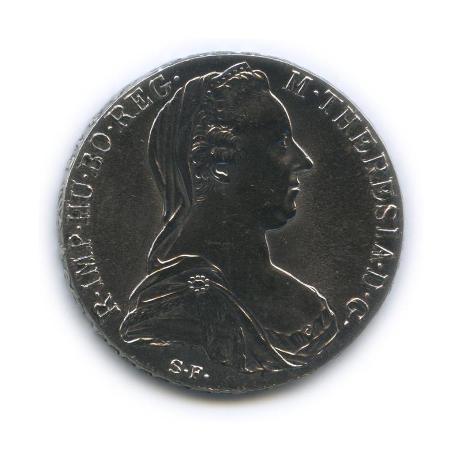 1 талер - Мария Терезия (Священная Римская империя). Рестрайк. 1780 года (Австрия)