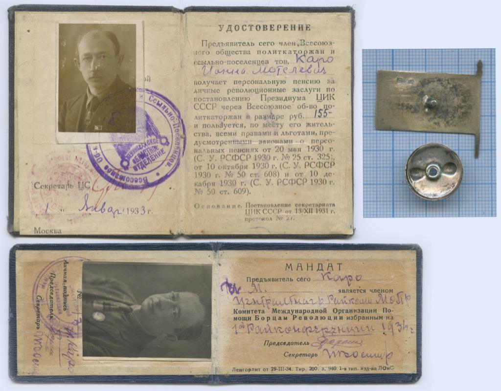 Знак «Общество бывших политкаторжан иссыльно-поселенцев» (клейма, серебро 875 пробы, судостоверением имандатом) (СССР)