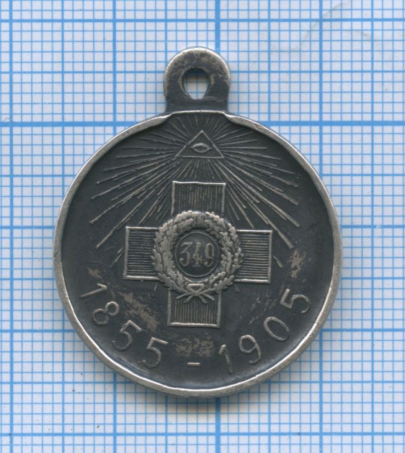 Медаль «В память 50-летия защиты Севастополя». КОПИЯ