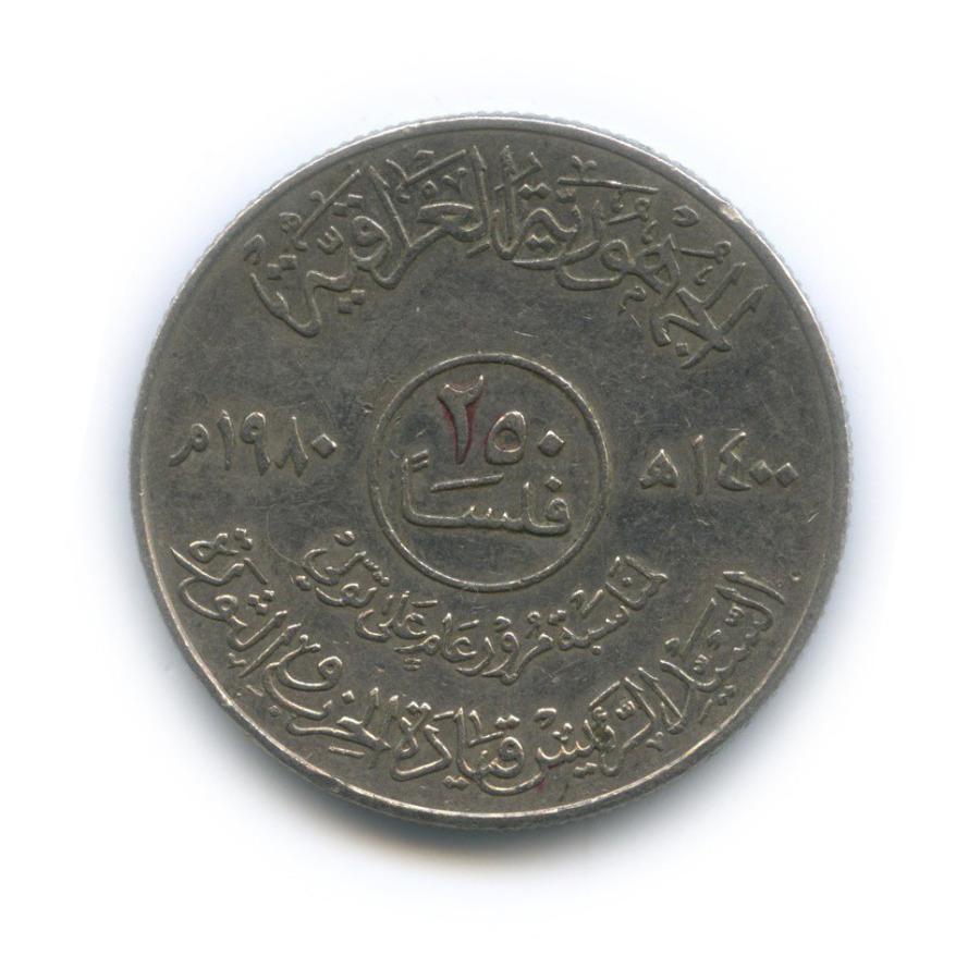 250 филсов — Годовщина правления президента Саддама Хуссейна 1980 года (Ирак)