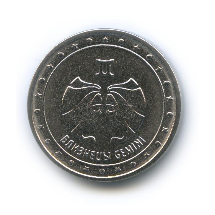1 рубль - Знаки зодиака - Близнецы, Приднестровье 2016 года