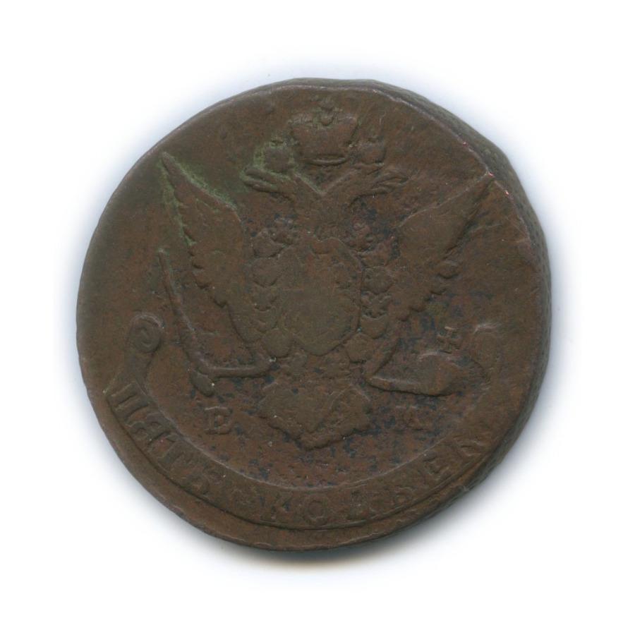 5 копеек 1789 года ЕМ (Российская Империя)