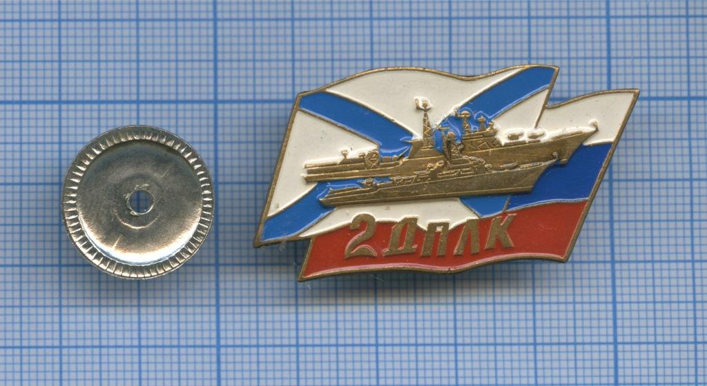 Знак «2 ДПЛК» (Россия)