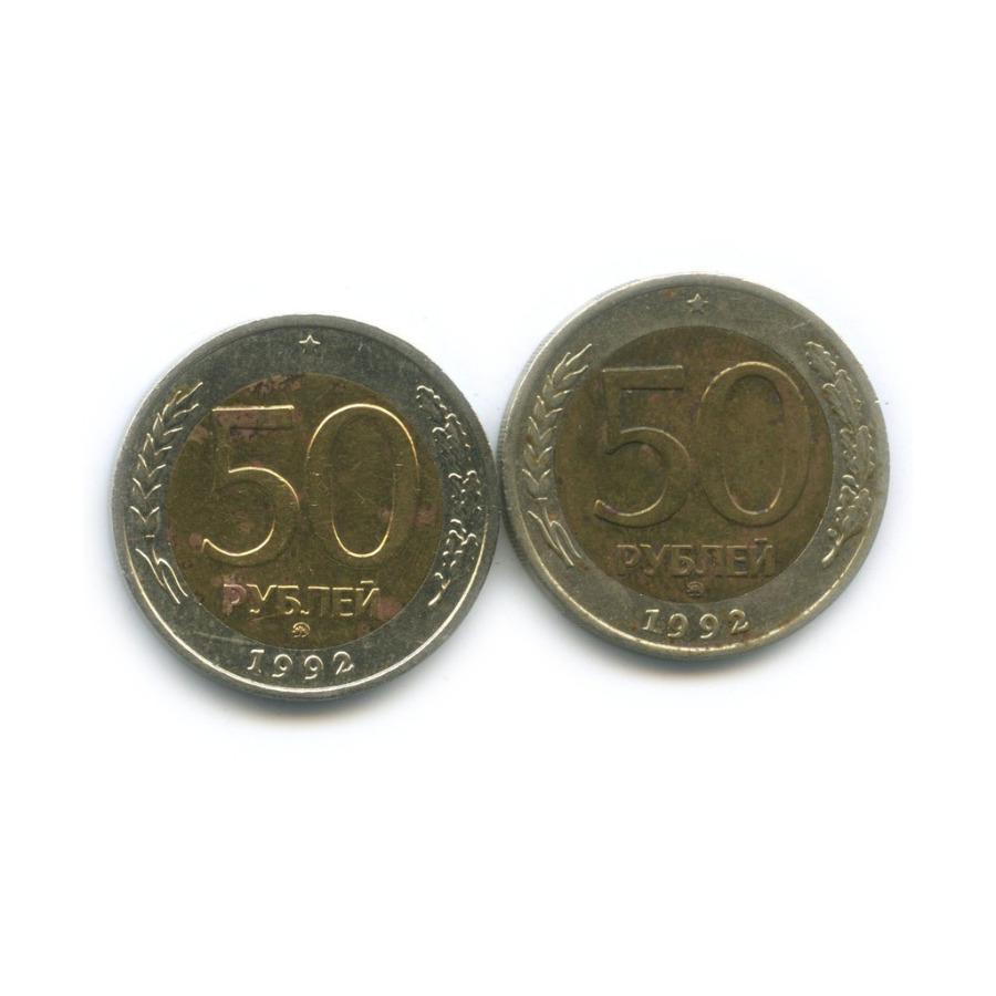 Набор монет 50 рублей 1992 года ММД (Россия)