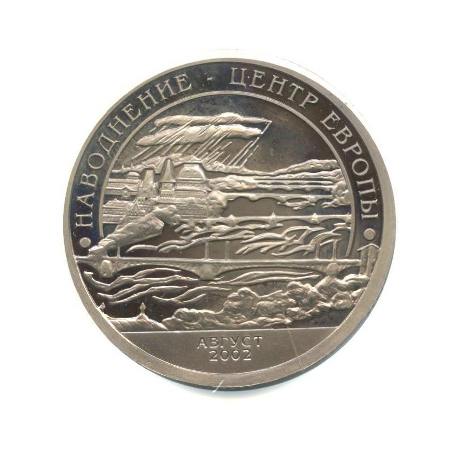 Жетон серии «Катастрофы - Наводнение - Центр Европы, август 2002, Остров Шпицберген» СПМД (Россия)