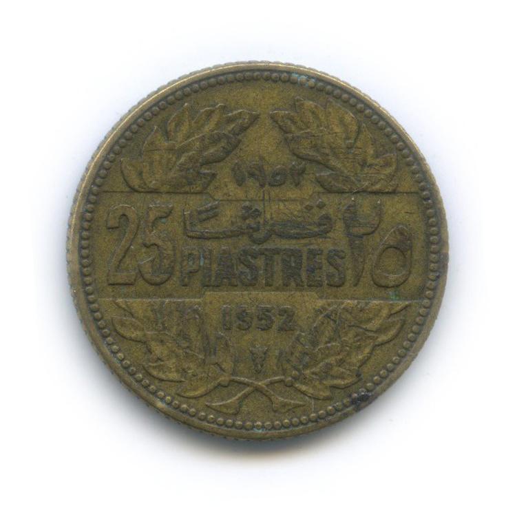 25 пиастров 1952 года (Ливан)