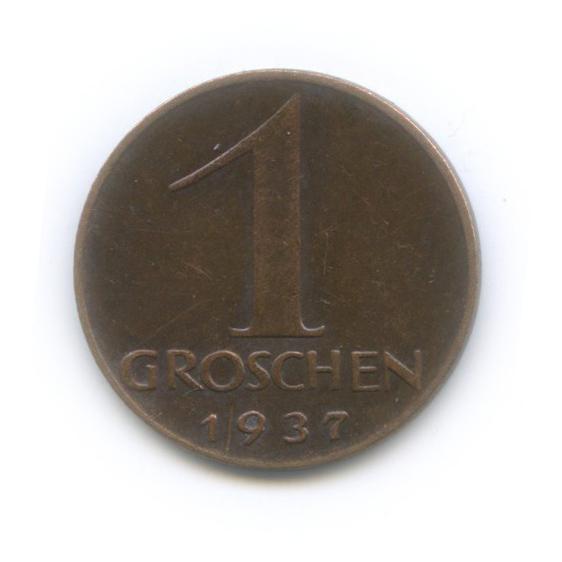 1 грош 1937 года (Австрия)
