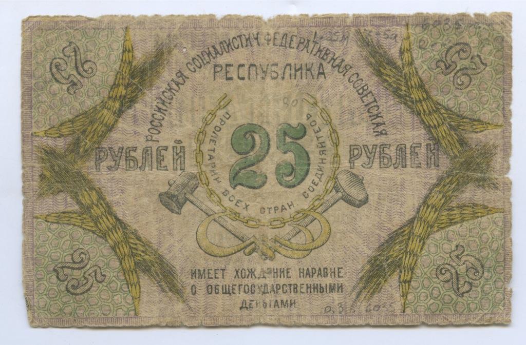 25 рублей (Северокавказская Социалистическая Советская Республика) 1918 года