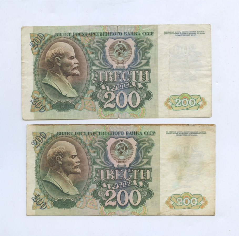 Набор банкнот 200 рублей 1922 года (СССР)