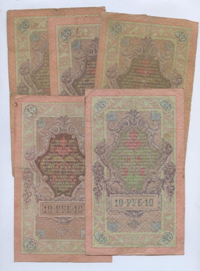 Набор банкнот 10 рублей 1909 года Шипов, Коншин (Российская Империя)