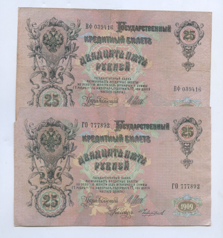 Набор банкнот 25 рублей 1909 года Шипов (Российская Империя)